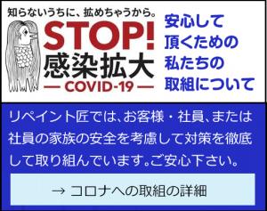 STOP感染拡大―COVID-19―