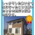 三重県鈴鹿市N様邸【外壁塗装・屋根カバー工法】