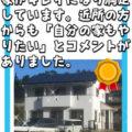 三重県四日市K様【外壁塗装】ガイナ:リペイント匠