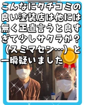 三重県四日市市M様【ガイナ】
