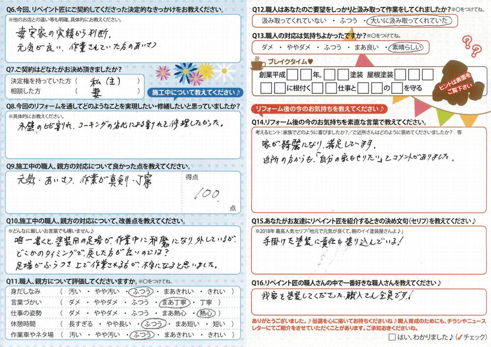 三重県四日市K様【外壁塗装】ガイナ