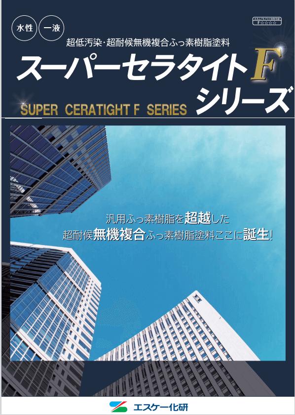 エスケー化研無機カタログ