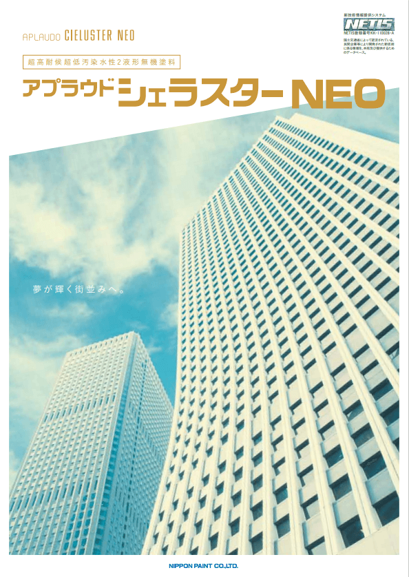 日本ペイント塗料カタログ