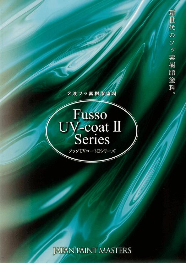 フッ素UVコート