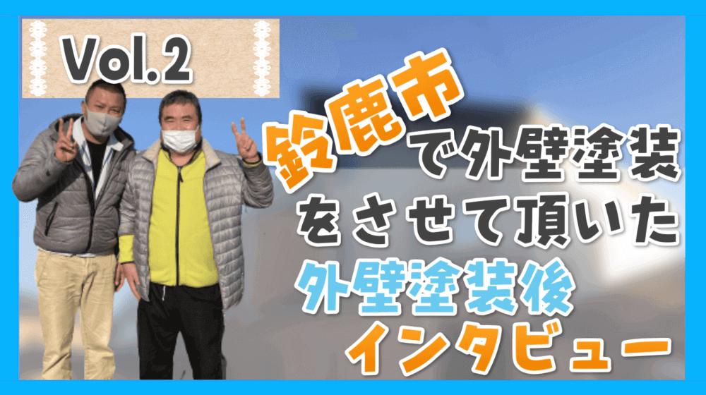 三重県鈴鹿市N様・外壁塗装後動画:リペイント匠