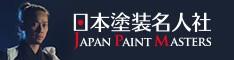 日本塗装名人社:リペイント匠