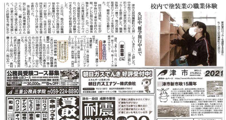 中日新聞掲載、リペイント匠