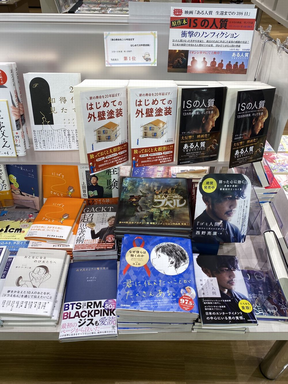 未来書店 津南イオン店