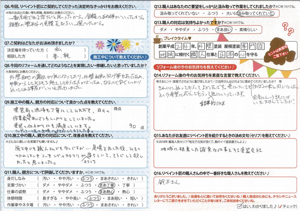 三重県鈴鹿市若松西S様【外壁塗装】フッ素