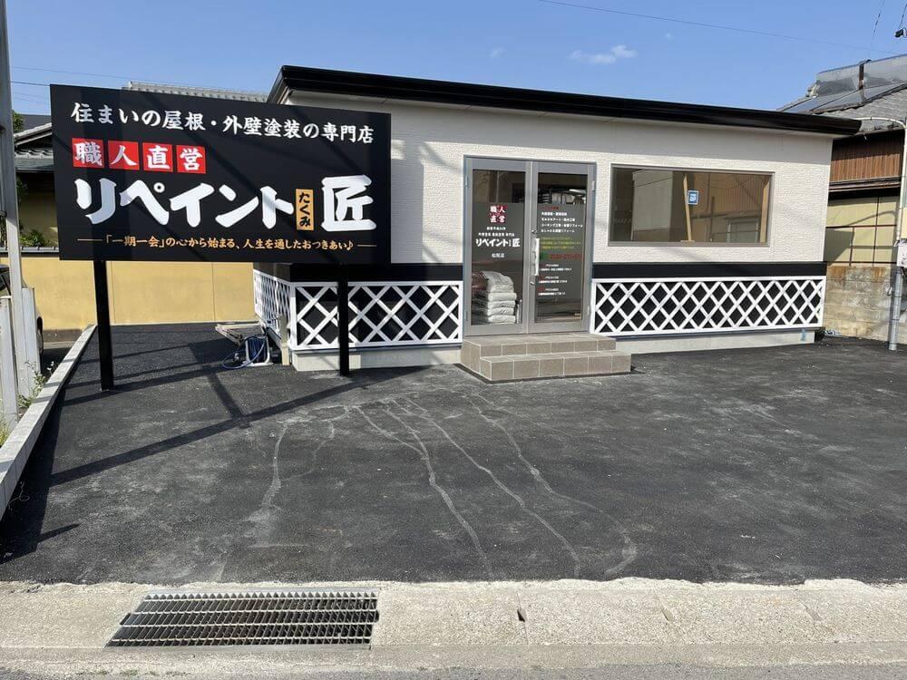 松阪店 外壁塗装 リペイント匠