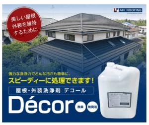 屋根カバー工法、屋根塗装、リペイント匠