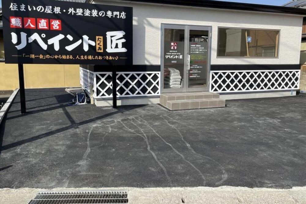 松阪店、リペイント匠