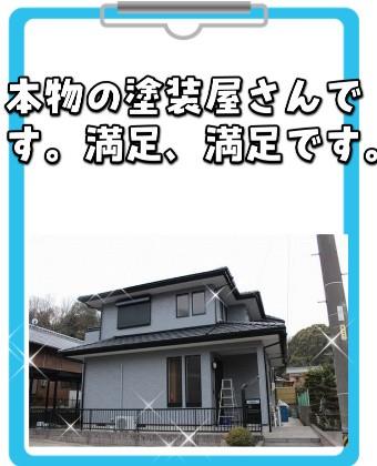 松阪市、お客様の声、リペイント匠、外壁塗装