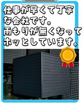 亀山市屋根工事リペイント匠